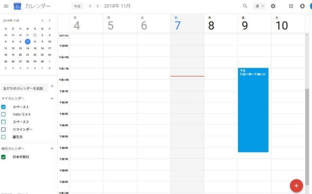 レンタルスペースで利用しているGoogleカレンダーを、くーあるのカレンダーと連携させる