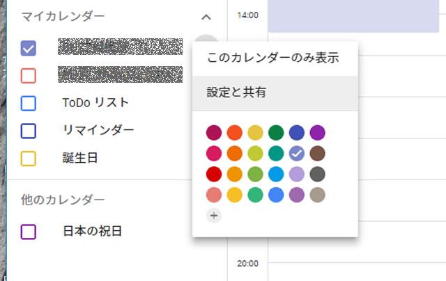 複数のGoogleアカウントのカレンダーを連携する