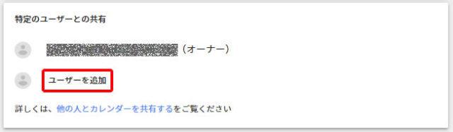 Googleカレンダーをレンタルスペースで使う