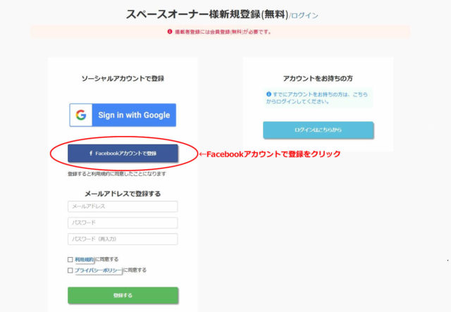 facebookアカウントでくーあるを新規登録する方法