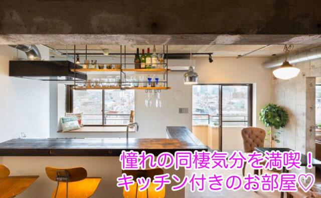 レンタルスペースのキッチン付きのお部屋は、料理に必要な調理器具が充実していて、憧れの同棲気分を満喫できる。