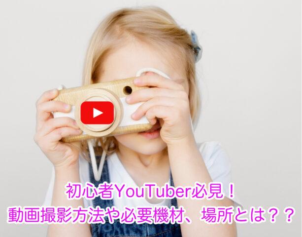 初心者You Tuber必見!動画撮影方法や必要機材、場所をご紹介。