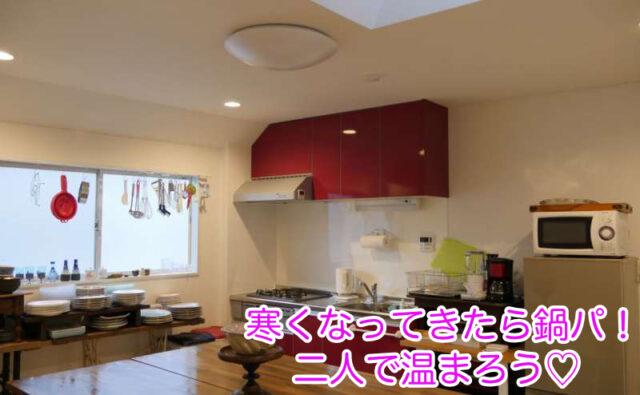 レンタルスペースでは、キッチンやお鍋、食器が完備されていて鍋パーティーを楽しむことができる。