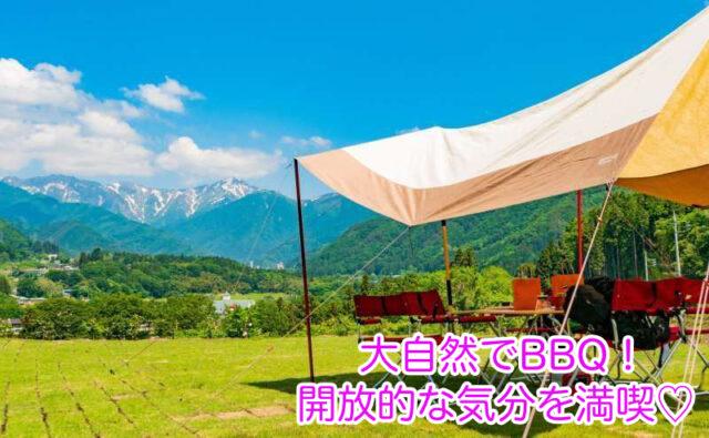 レンタルスペースのBBQスペースは、大自然のなかで手ぶらでBBQを楽しむことができる。