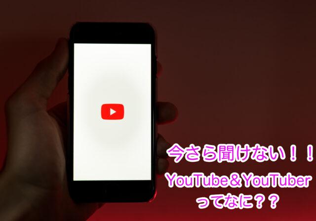 YouTubeとは、動画を投稿するプラットフォームのことをいい、YouTuberとは動画をYouTubeに投稿する人のことをいう。