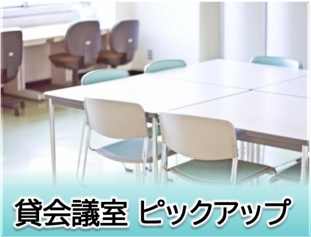 ゲームオフ会が開催できる貸会議室