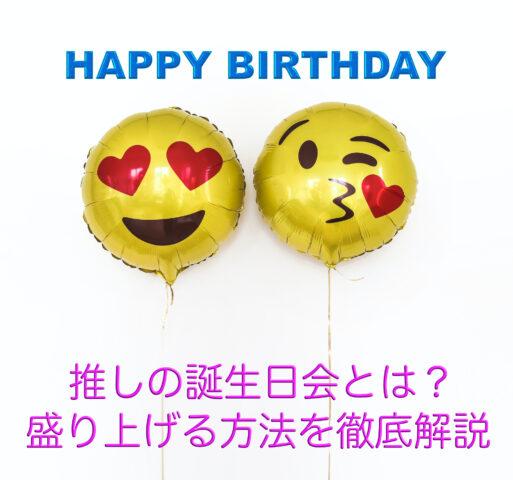 推しの誕生日会を盛り上げる方法をご紹介します。