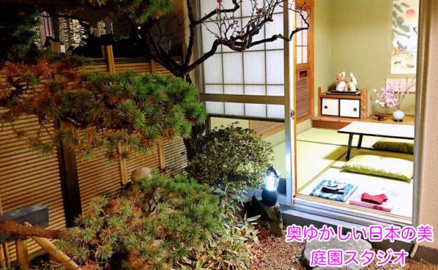 奥ゆかしい日本の美を感じる庭園スタジオです。