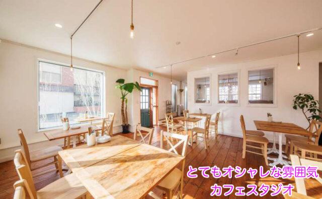 とてもオシャレで雰囲気のいいカフェスタジオです。