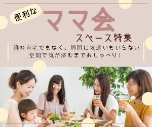インスタ映えするママ会 レンタルスペース特集