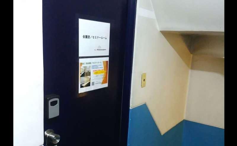会議室/セミナールームの入り口です
