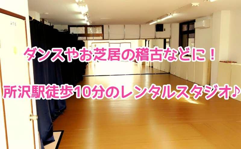 西武池袋線 所沢駅 14分のレンタルスタジオ