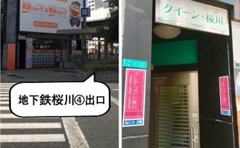 桜川駅④出口出て直ぐの角のビル内です