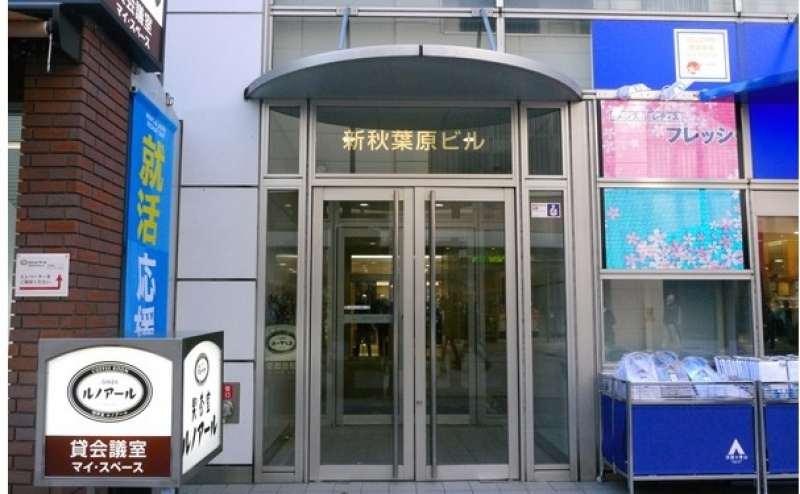 秋葉原駅徒歩30秒!駅近貸し会議室  入り口はコチラ