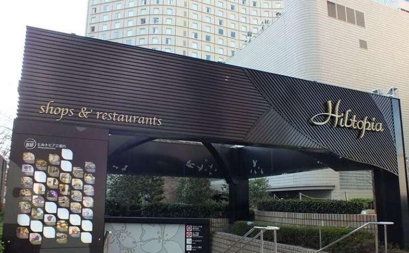 JR山手線新宿駅徒歩7分。地下鉄西新宿駅、都庁前駅直結。ヒルトンホテル内のスペース
