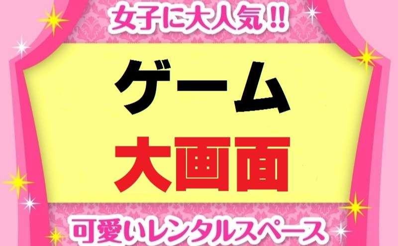 "PS4/PS3標準装備でゲーマーに大人気!!""日本初"" 「スマホゲーム」を200/150インチ大画面で楽しむゲームの異次元別世界!  超巨大画面でゲームパーティーが楽しめる日本で唯一の「レンタルスペー"