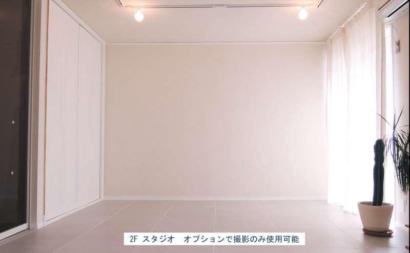 2Fスタジオ オプションで撮影のみ利用できます