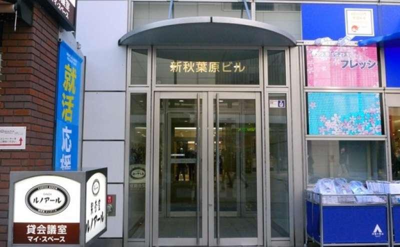 秋葉原駅から徒歩0分!駅チカ新秋葉原ビル