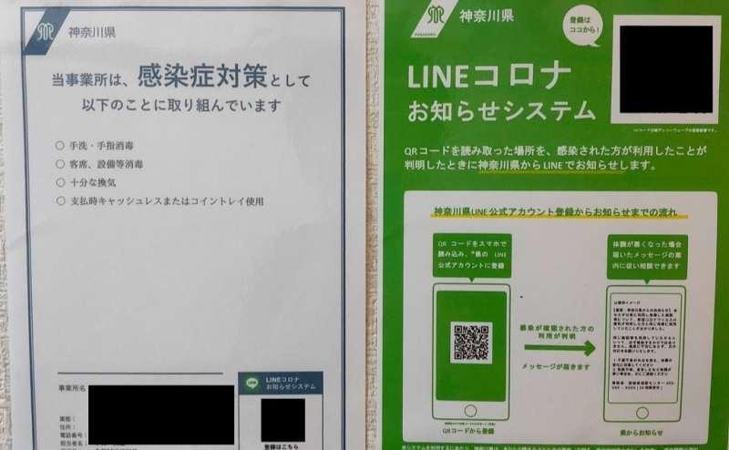店舗等をご利用された際に、掲示されたQRコードをご利用のスマートフォンで読み込むことで、「LINEコロナお知らせシステム」に登録できます。