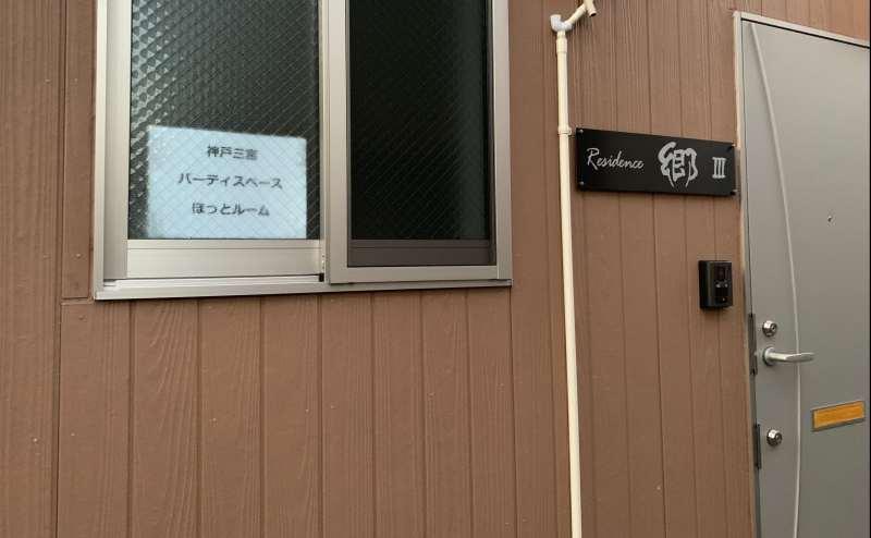窓に「神戸三宮パーティスペースほっとルーム」の表示があります。