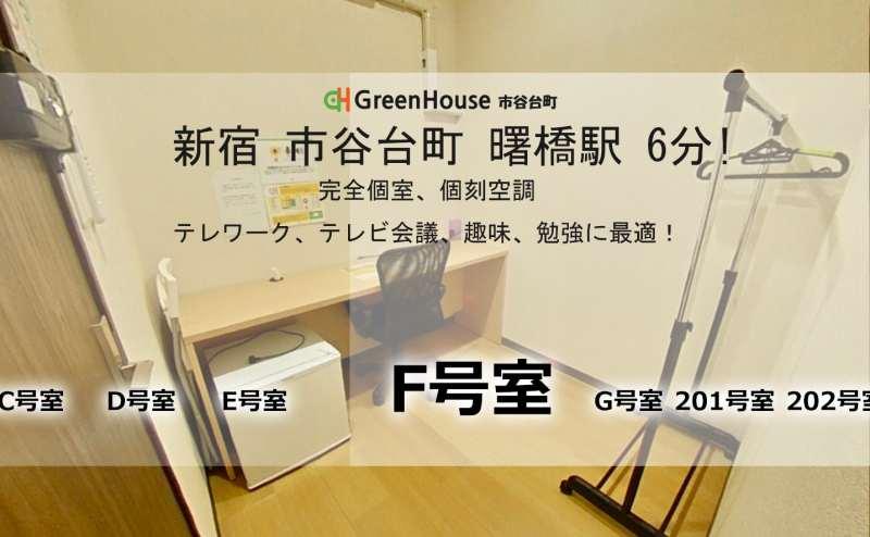 GreenHouse BIZ - F Room