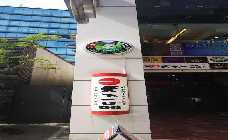 一ツ木通りにある「天下一品ラーメン」が目印で、このビルの6階です。