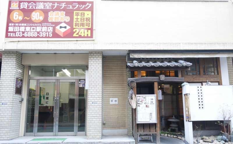 飯田橋駅から徒歩2分 駅近 交通至便