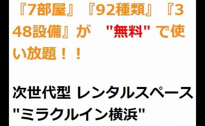 """""""日本初"""" 常識を覆した、空いていれば他の部屋も無料で使い放題! 前代未聞のありえない """"無料サービス""""導入。"""
