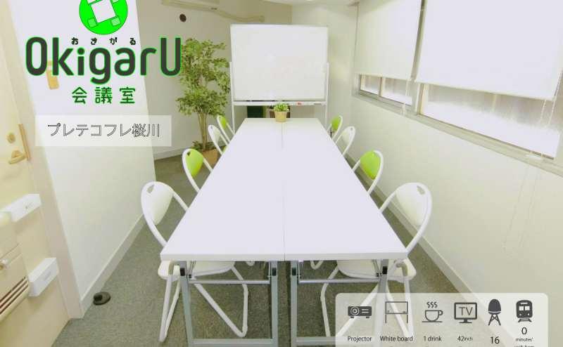 貸し会議室100円/時間~1580円/時間