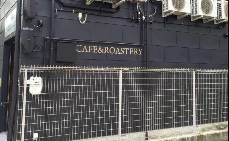 CAFE L'ETOILE DE MER の外観です 黒い建物です