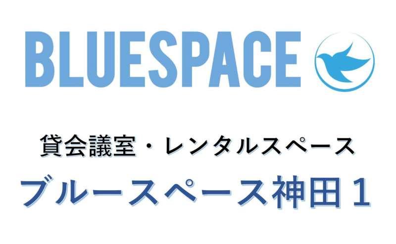 ブルースペース神田 会議室