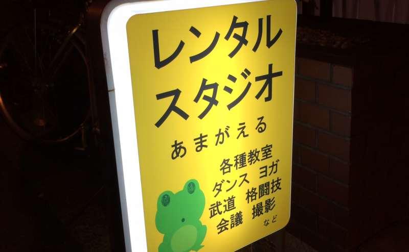 カエルの看板が目印!