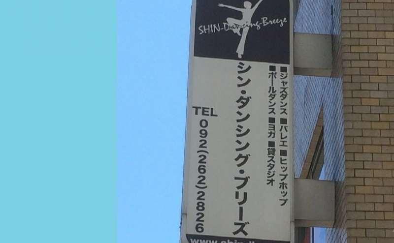 祇園駅から徒歩3分の駅近!看板を目印においでください