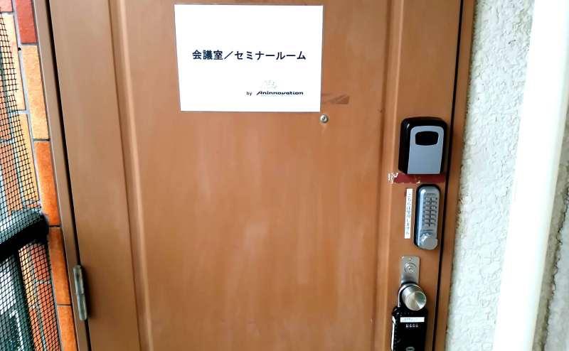 当会議室/セミナールームの入口