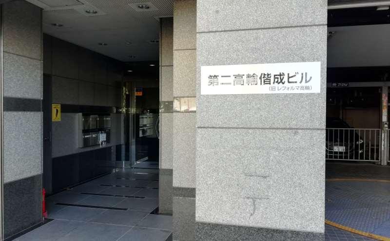 都営浅草線「高輪台駅」より徒歩5分、ビル入り口。