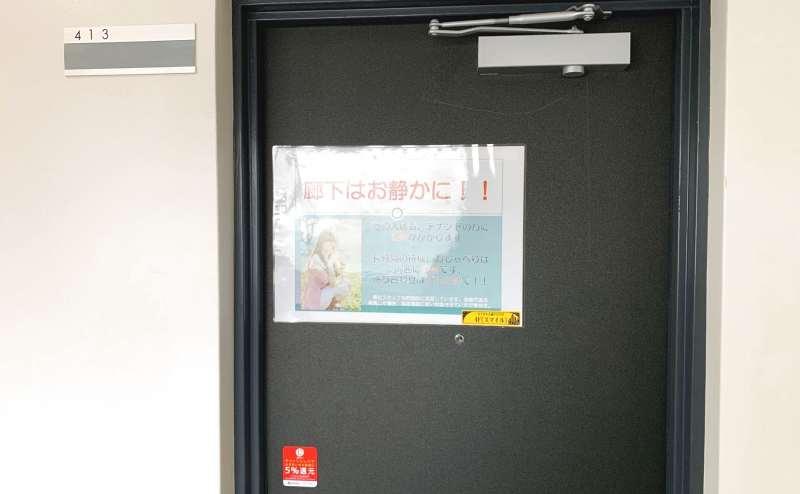 おてがる会議室in758 Share8P『スマイル』の入口。413号室です