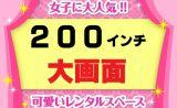 """""""日本初"""" 無料設備のレベルをはるかに超えた、ネットカフェ、カラオケでは実現不可能な 圧倒的大迫力高画質・9.1chサラウンド音響の「200インチ大画面シアター」が無料で使い放題!"""