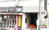 地下鉄名城線大曽根駅より徒歩1分の駅近スタジオ。建物右手の出入口よりお入りください