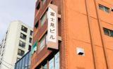 富士見ビルの1階にございます。周辺はカフェや飲食店、コンビニのある好立地