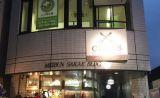 矢場町駅徒歩3分、栄駅徒歩5分の駅近スペース。わかりやすい場所にあります