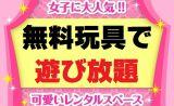 """""""日本初"""" 無料で大人も子供も遊べる、ミニッツレーサーラジコンカー、エアーガンシューティングレンジ、ダーツボード、ビリヤード台、卓球台、エアホッケー等が無料で遊び放題!"""