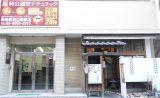 飯田橋駅から徒歩1分